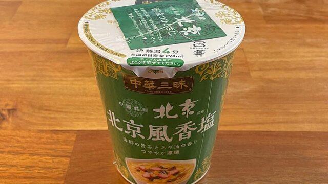 中華三昧 中國料理北京 北京風香塩