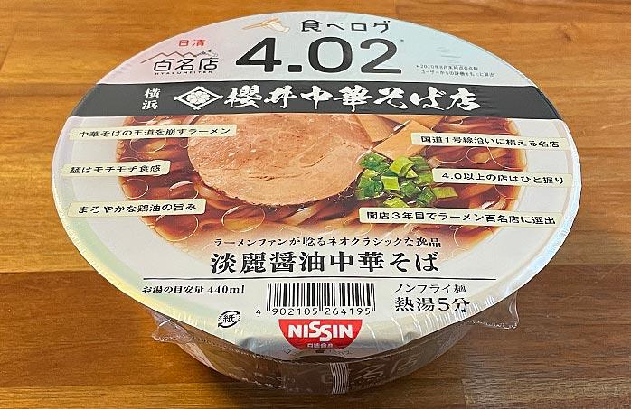 日清×食べログ 百名店 櫻井中華そば店 淡麗醤油中華そば