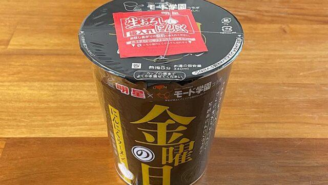 モード学園コラボ 金曜日のにんにくラーメン 豚骨醤油