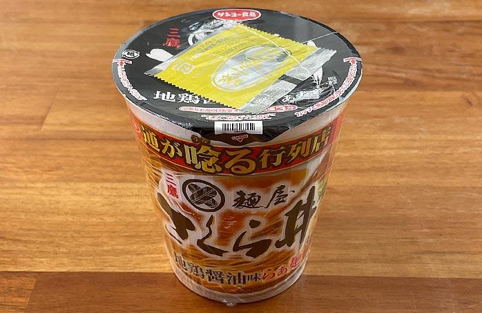 麺屋さくら井 監修 地鶏醤油味らぁ麺