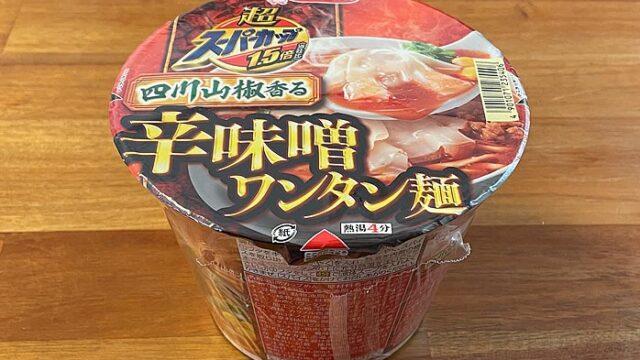 超スーパーカップ1.5倍 四川山椒香る辛味噌ワンタン麺