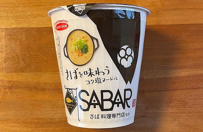 さば料理専門店が挑む一杯 SABAR監修 さばを味わうコク塩ヌードル パッケージ