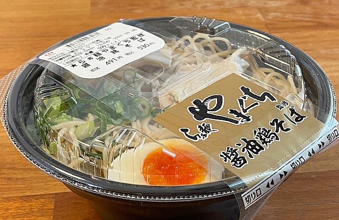 【ローソン】らぁ麺やまぐち監修 醤油鶏そば パッケージ