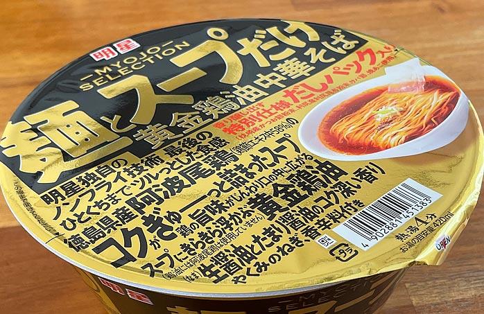 麺とスープだけ 黄金鶏油中華そば パッケージ