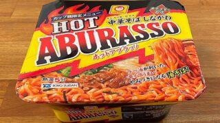 中華そば しながわ HOT ABURASSO(ホット アブラッソ)