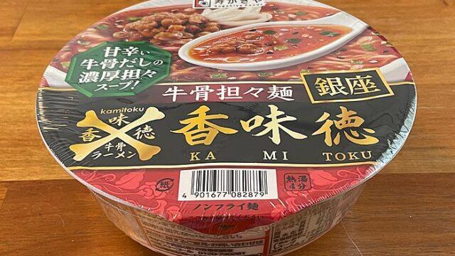 銀座香味徳 牛骨担々麺