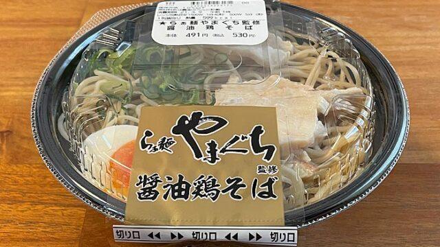 【ローソン】らぁ麺やまぐち監修 醤油鶏そば