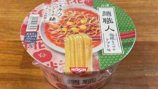日清麺職人 塩糀まろやかトマト味