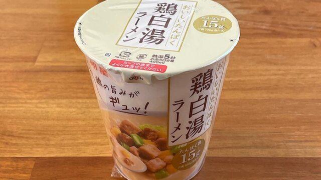 おいしいたんぱく 鶏白湯ラーメン