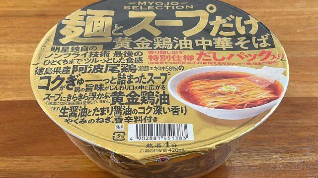 麺とスープだけ 黄金鶏油中華そば