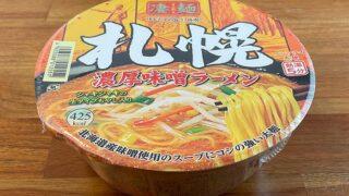 凄麺 札幌濃厚味噌ラーメン