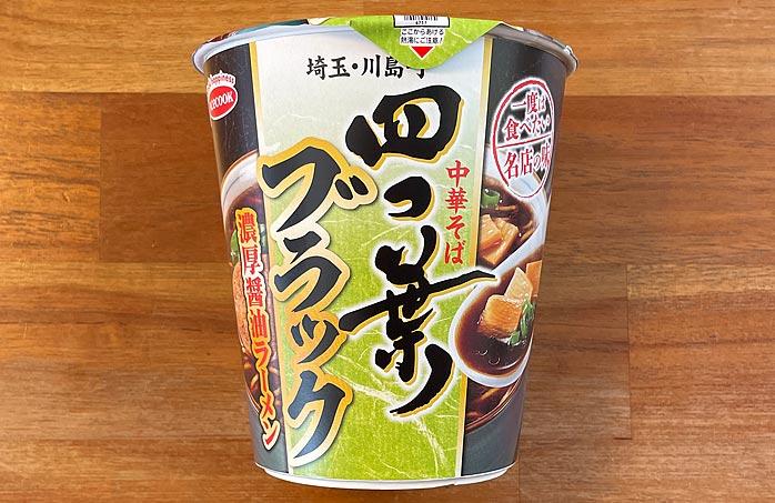 一度は食べたい名店の味 四つ葉ブラック 濃厚醤油ラーメン パッケージ