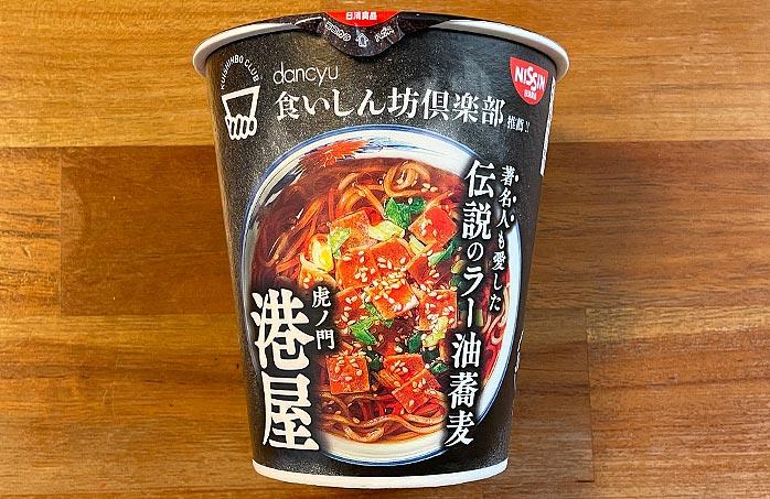 dancyu食いしん坊倶楽部推薦!! 虎ノ門港屋 伝説のラー油蕎麦 パッケージ