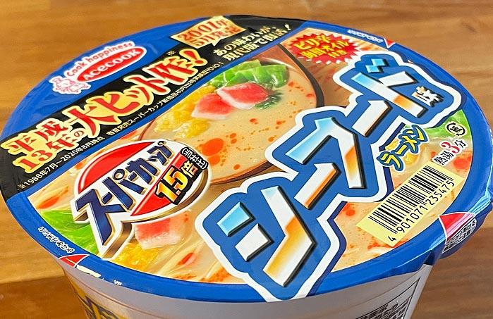 スーパーカップ1.5倍 シーフード味ラーメン パッケージ