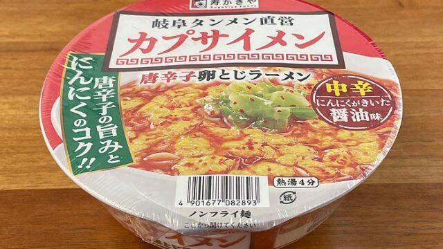 カプサイメン 唐辛子卵とじラーメン