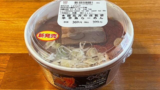 Choi 麺処井の庄監修 辛辛魚らーめん