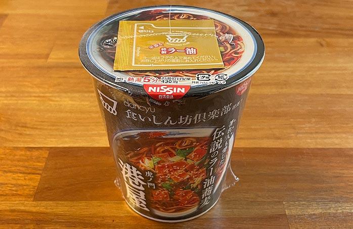 dancyu食いしん坊倶楽部推薦!! 虎ノ門港屋 伝説のラー油蕎麦