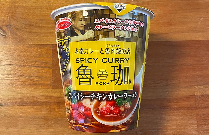 カレー専門店が挑む一杯 SPICY CURRY 魯珈 カレーラーメン パッケージ
