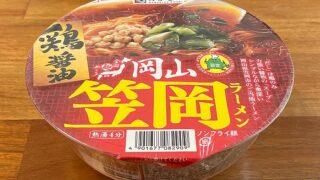 全国麺めぐり 笠岡ラーメン