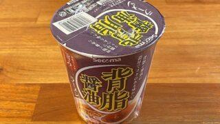 【セイコーマート】背脂醤油ラーメン
