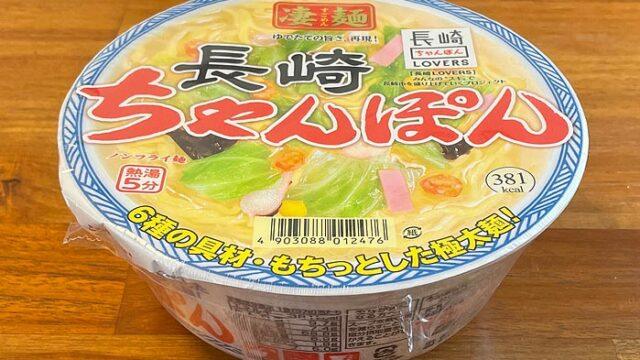 凄麺 長崎ちゃんぽん