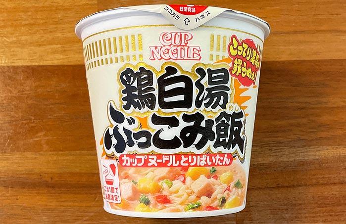 カップヌードル 鶏白湯 ぶっこみ飯 パッケージ