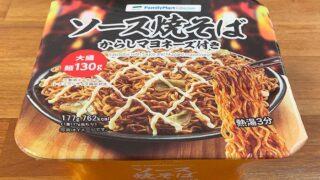 【ファミマ】ソース焼そば からしマヨネーズ付き 大盛