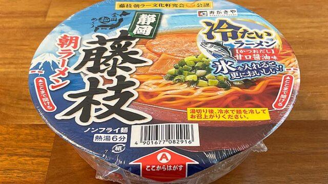 全国麺めぐり 藤枝朝ラーメン 冷たい醤油味