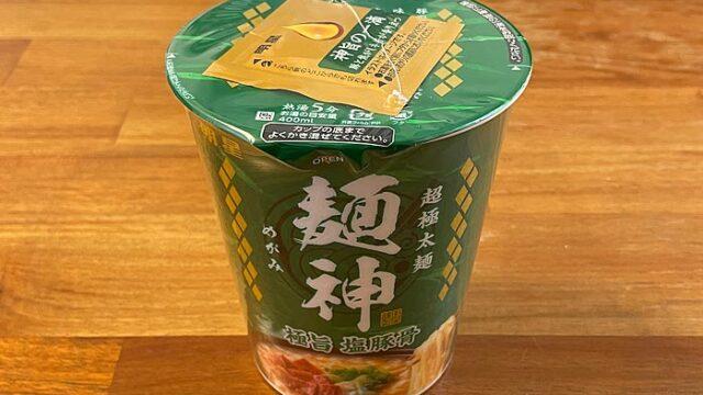 麺神カップ 極旨塩豚骨