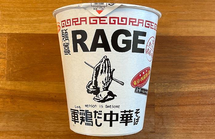 一度は食べたい名店の味 麺尊RAGE 軍鶏だし中華そば パッケージ