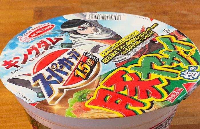 スーパーカップ1.5倍 豚ヤサイ塩味ラーメン パッケージ