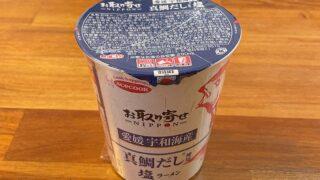 お取り寄せNIPPON 愛媛宇和海産真鯛だし使用 塩ラーメン