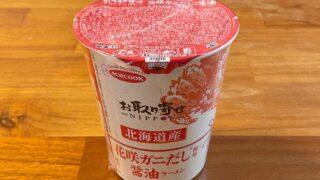 お取り寄せNIPPON 北海道産花咲ガニだし使用 醤油ラーメン