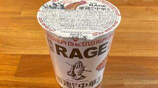一度は食べたい名店の味 麺尊RAGE 軍鶏だし中華そば