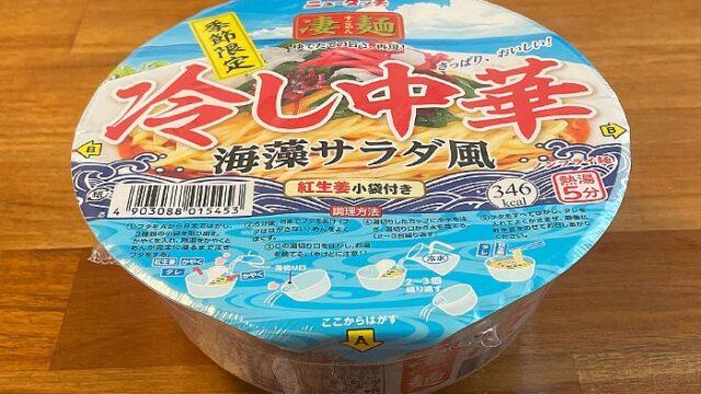 凄麺 冷し中華海藻サラダ風