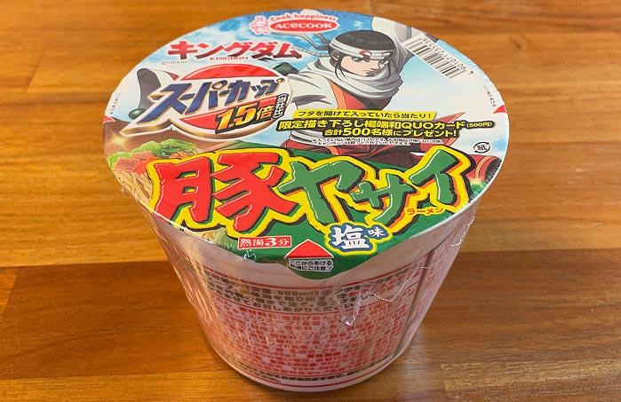 スーパーカップ1.5倍 豚ヤサイ塩味ラーメン