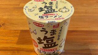 サンヨー食品×リケン うま塩ドレッシング風 塩ラーメン