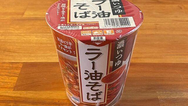【セイコーマート】濃いつゆ ラー油そば