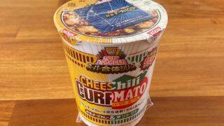 カップヌードル チリトマト&欧風チーズカレー