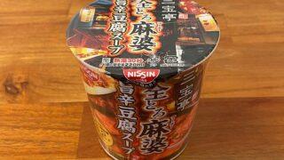 三宝亭東京ラボ 全とろ麻婆 旨辛豆腐スープ