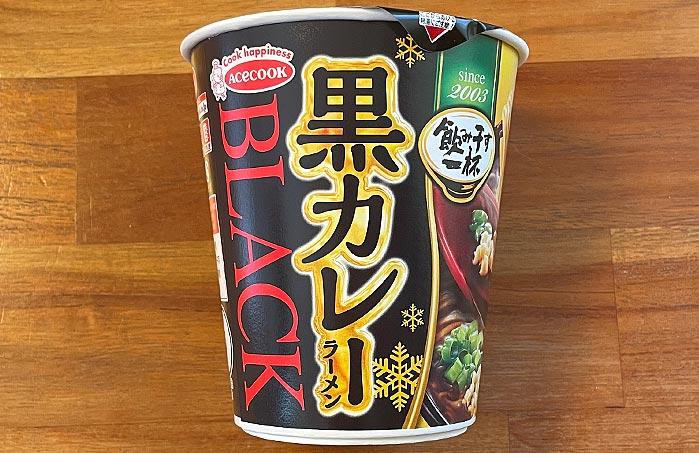 飲み干す一杯 BLACK 黒カレーラーメン パッケージ
