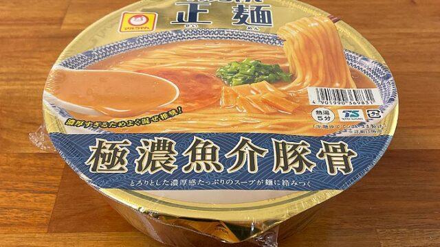 マルちゃん正麺 極濃魚介豚骨